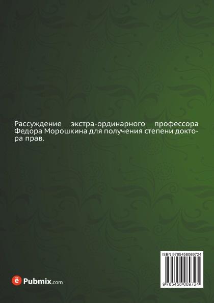О владении по началам российского законодательства. Ф. Л. Морошкин