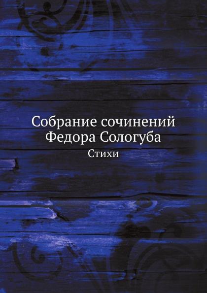 Ф. Сологуб Собрание сочинений Федора Сологуба. Стихи