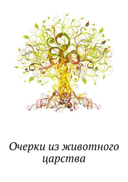 А.В. Зеленин Очерки из животного царства