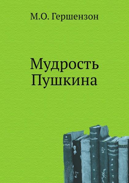 М.О. Гершензон Мудрость Пушкина