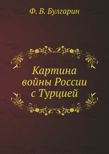 Ф. В. Булгарин Картина войны России с Турцией