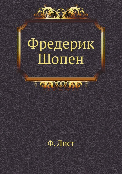 Ф. Лист Фредерик Шопен