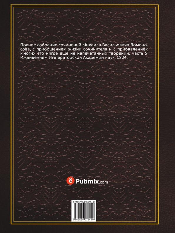 Полное собрание сочинений Михаила Васильевича Ломоносова издание 1804 года. Часть 5