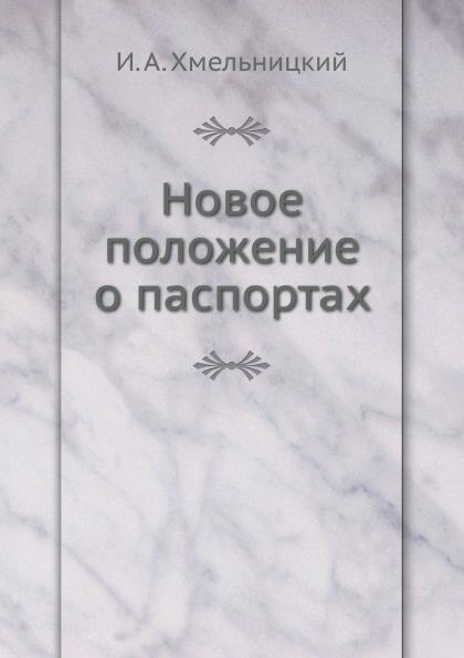 И.А. Хмельницкий Новое положение о паспортах