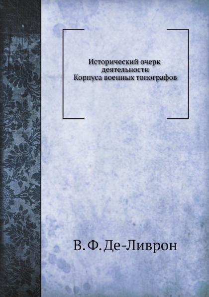В.Ф. Де-Ливрон Исторический очерк деятельности Корпуса военных топографов