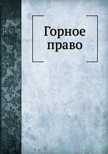 А.А. Штоф Горное право