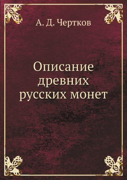 А. Д. Чертков Описание древних русских монет