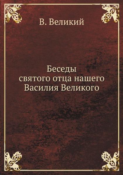 Беседы святого отца нашего Василия Великого