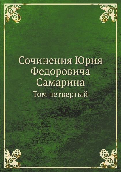 Неизвестный автор Сочинения Юрия Федоровича Самарина. Том четвертый
