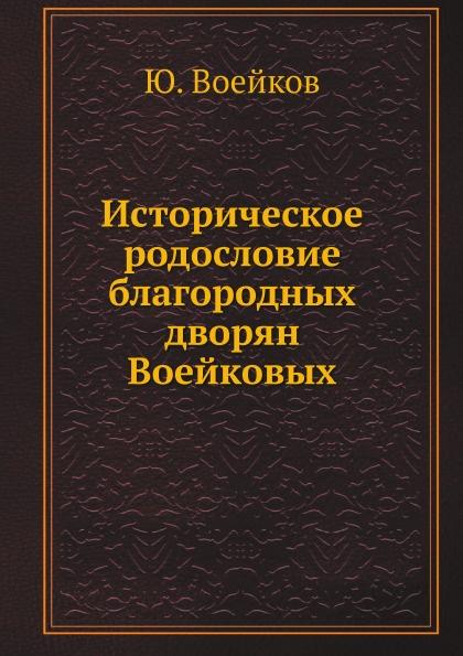 Ю. Воейков Историческое родословие благородных дворян Воейковых цены онлайн