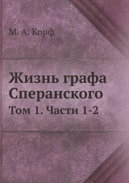 М. А. Корф Жизнь графа Сперанского. Том 1. Части 1-2