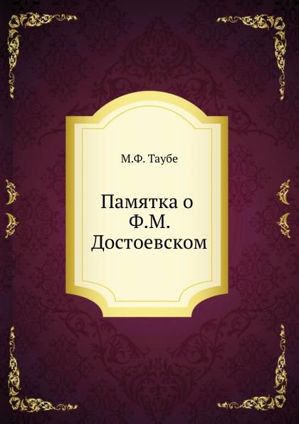 М.Ф. Таубе Памятка о Ф.М. Достоевском