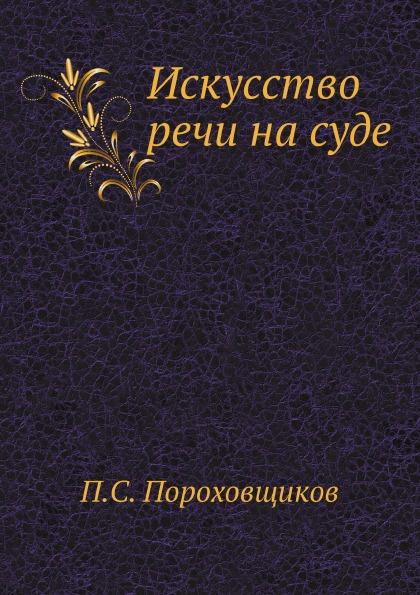 П.С. Пороховщиков Искусство речи на суде
