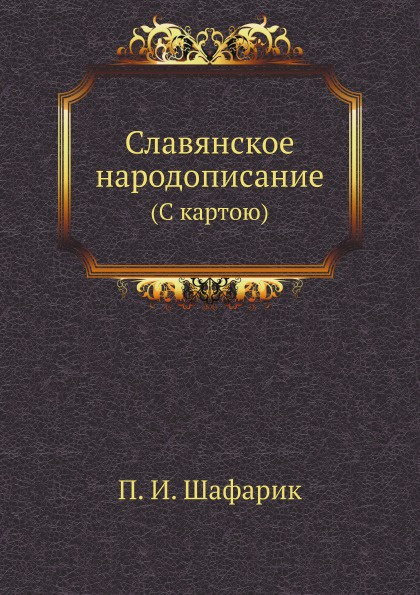 П.И. Шафарик Славянское народописание. (С картою)