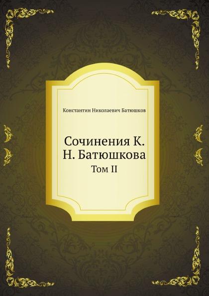 К.Н. Батюшков Сочинения К. Н. Батюшкова. Том II цена и фото