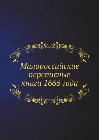 А. Лазаревский Малороссийские переписные книги 1666 года
