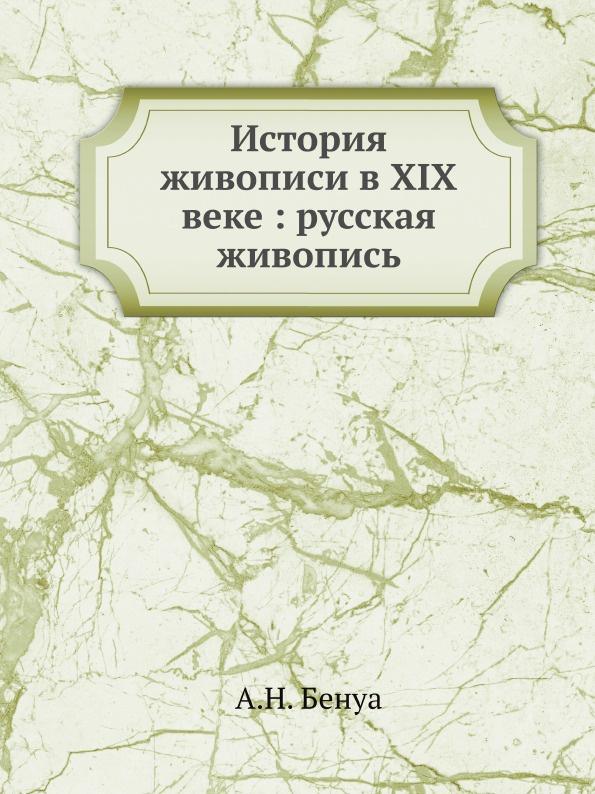 А.Н. Бенуа История живописи в XIX веке русская живопись