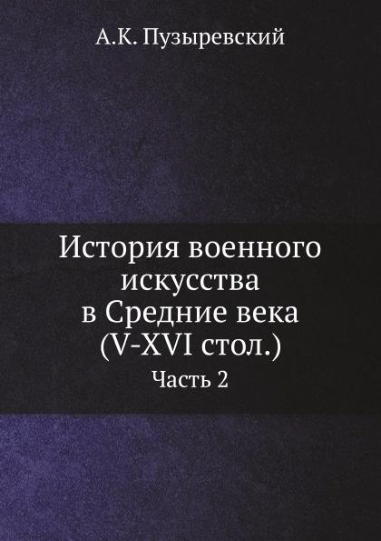А.К. Пузыревский История военного искусства в Средние века (V-XVI стол.). Часть 2