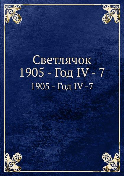 Неизвестный автор Светлячок. 1905, Год IV, №7