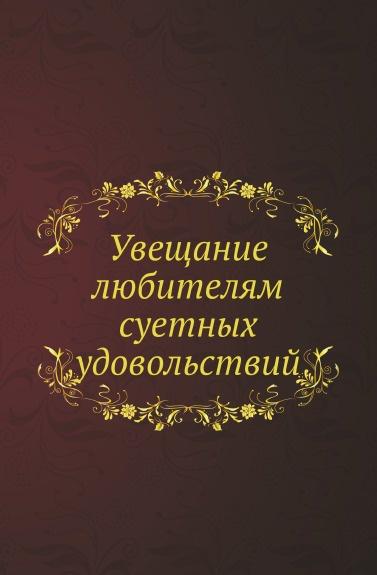 Неизвестный автор Увещание любителям суетных удовольствий