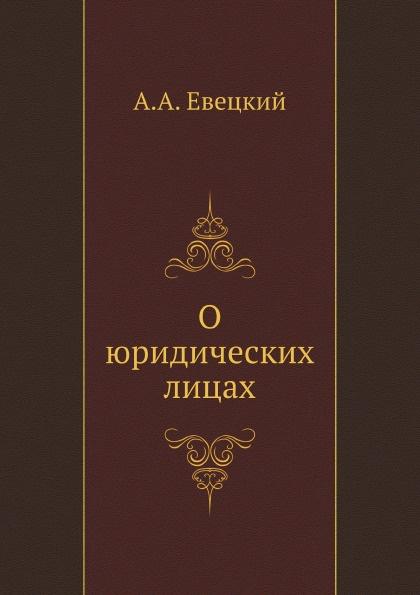 А.А. Евецкий О юридических лицах
