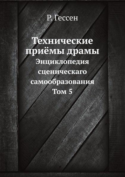 Технические при.мы драмы. Энциклопедия сценическаго самообразования Том 5