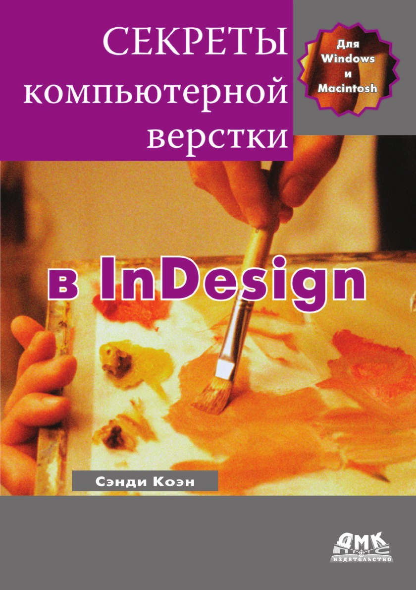 С. Коэн Секреты компьютерной верстки в InDesign для Macintosh и Windows
