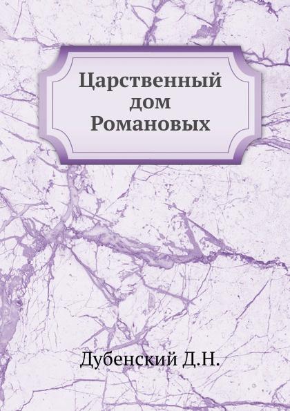 Д.Н. Дубенский Царственный дом Романовых