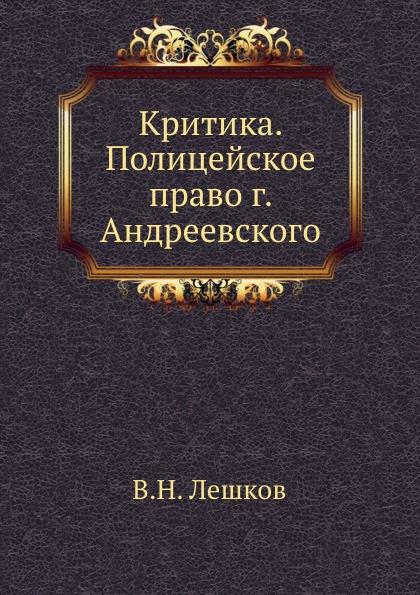 В. Н. Лешков Критика. Полицейское право г. Андреевского