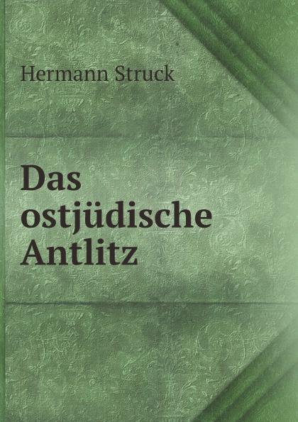 Фото - Hermann Struck Das ostjudische Antlitz star struck
