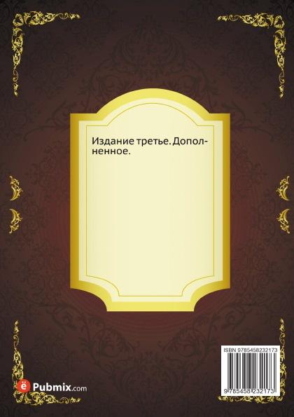 Полное собрание сочинений Алексея Степановича Хомякова. Том 1