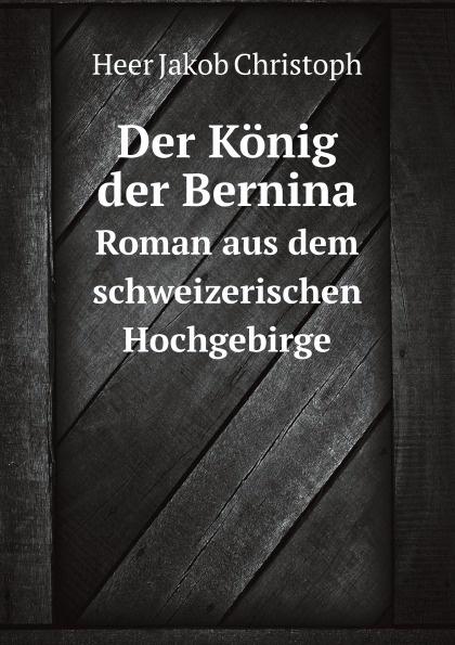 все цены на H.J. Christoph Der Konig der Bernina. Roman aus dem schweizerischen Hochgebirge онлайн