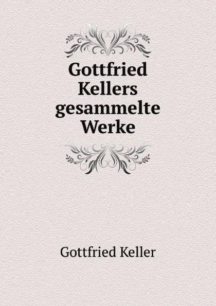 лучшая цена Gottfried Keller Gottfried Kellers gesammelte Werke