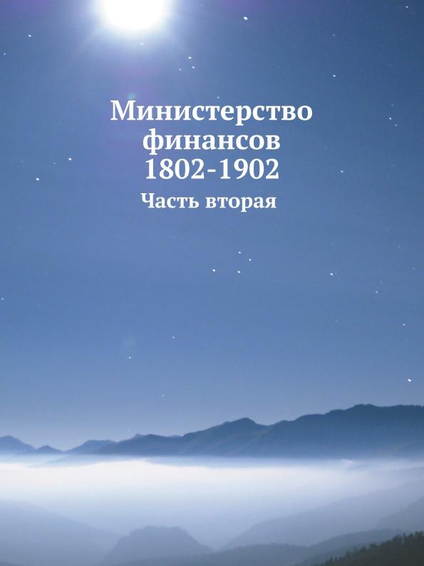 Н. Бржеский Министерство финансов 1802-1902. Часть 2