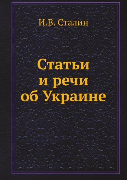 И. В. Сталин Статьи и речи об Украине