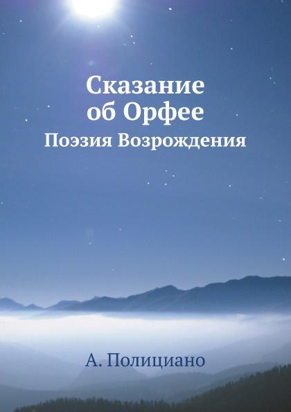 А. Полициано Сказание об Орфее. Поэзия Возрождения