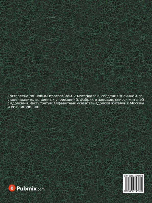 адресная книга жителей москвы
