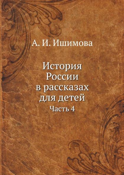 А.И. Ишимова История России в рассказах для детей. Часть 4