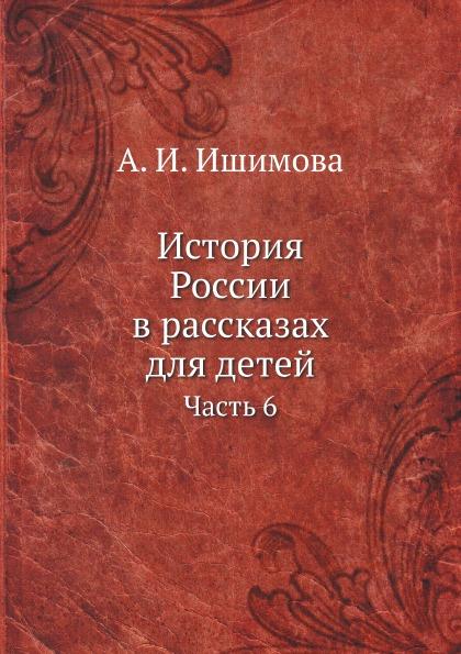 А.И. Ишимова История России в рассказах для детей. Часть 6