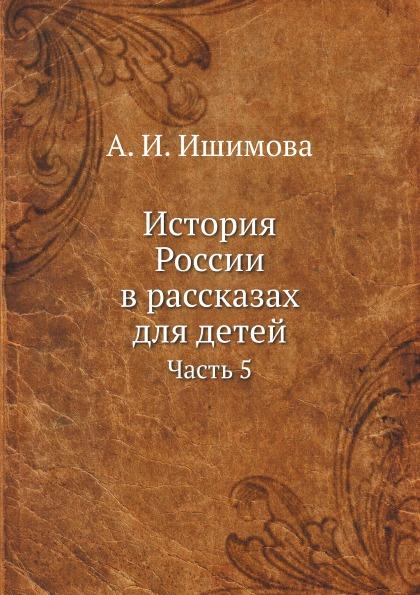 А.И. Ишимова История России в рассказах для детей. Часть 5