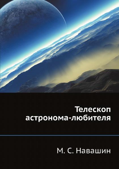 М.С. Навашин Телескоп астронома-любителя