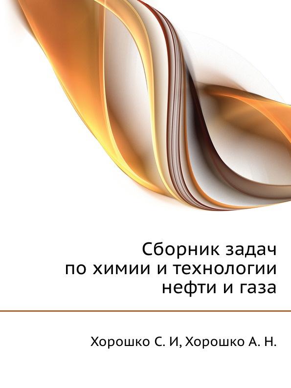 С.И. Хорошко Сборник задач по химии и технологии нефти и газа