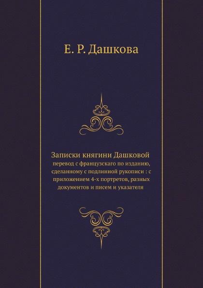 Е.Р. Дашкова Записки княгини Дашковой