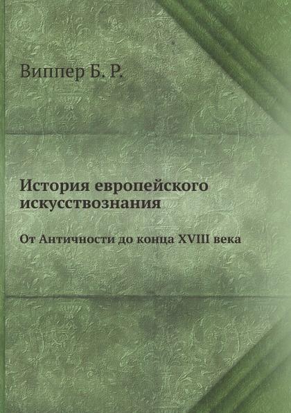 Б.Р. Виппер История европейского искусствознания. От Античности до конца XVIII века