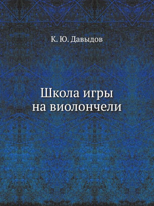 К.Ю. Давыдов Школа игры на виолончели