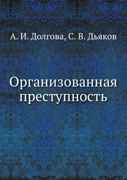 А.И. Долгова Организованная преступность юридическая литература лучшее
