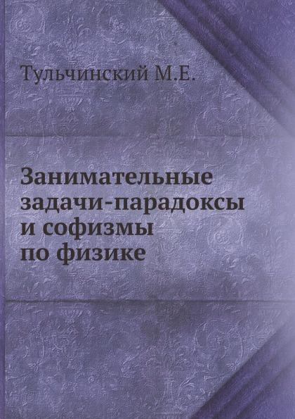 М.Е. Тульчинский Занимательные задачи-парадоксы и софизмы по физике