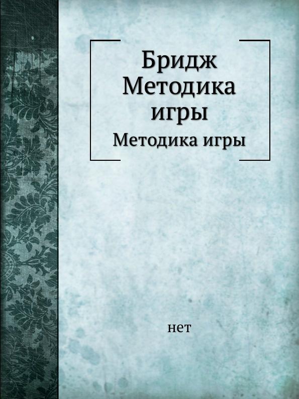Неизвестный автор Бридж. Методика игры
