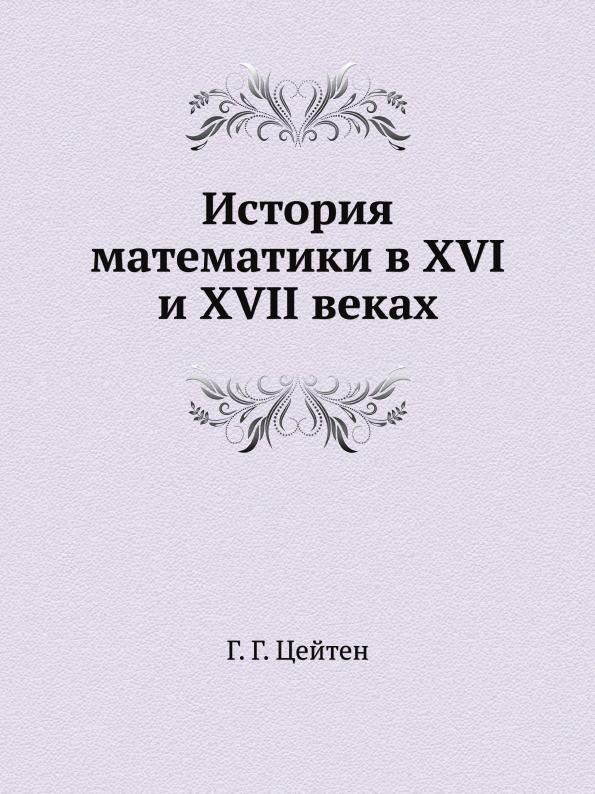 Г.Г. Цейтен История математики в XVI и XVII веках