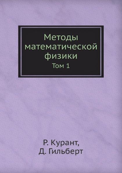 Р. Курант Методы математической физики. Том 1